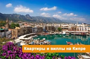 Квартиры и виллы на Кипре